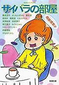 西原理恵子『サイバラの部屋』の表紙画像