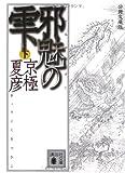 分冊文庫版 邪魅の雫(下) (講談社文庫)