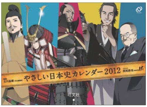 旺文社 やさしい日本史カレンダー 2012年 (旺文社カレンダー)