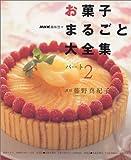 お菓子まるごと大全集 (パート2) (NHK趣味悠々)