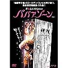 ババアゾーン(他) [DVD]