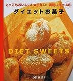 ダイエットお菓子―とってもおいしい!太らない!満足レシピ48