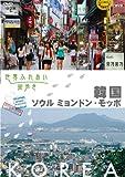 世界ふれあい街歩き 韓国 ソウルミョンドン/モッポ[DVD]