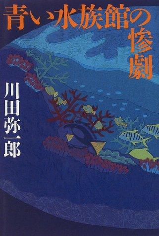 青い水族館の惨劇の詳細を見る