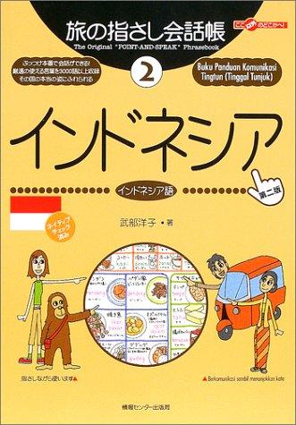 旅の指さし会話帳2インドネシア [第二版] (ここ以外のどこかへ!)