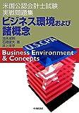 ビジネス環境および諸概念―米国公認会計士試験実戦問題集