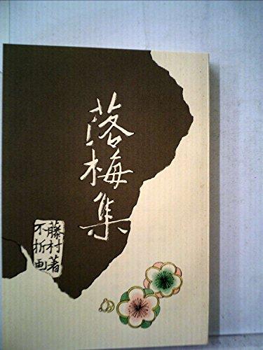 近代文学館〈特選 〔8〕〉落梅集―名著複刻全集 (1971年)