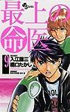最上の命医 9 (少年サンデーコミックス)