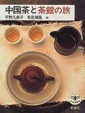 中国茶と茶館の旅 (とんぼの本)