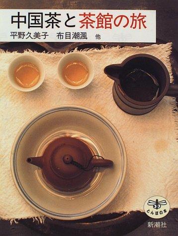 中国茶と茶館の旅 (とんぼの本)の詳細を見る