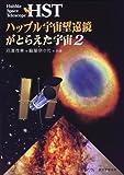 HST ハッブル宇宙望遠鏡がとらえた宇宙〈2〉