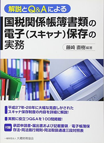 解説とQ&Aによる国税関係帳簿書類の電子(スキャナ)保存の実務