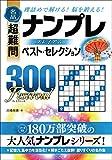 名品 超難問ナンプレプレミアム ベスト・セレクション300 Festival(フェスティバル)