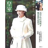 皇室 Our Imperial Family 第66号 平成27年春 (扶桑社ムック)