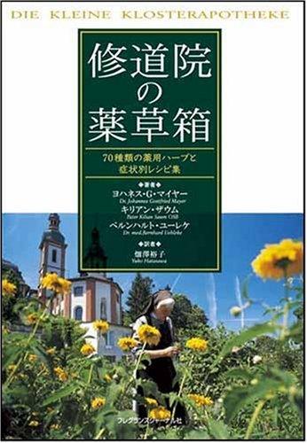 修道院の薬草箱―70種類の薬用ハーブと症状別レシピ集の詳細を見る