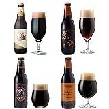 バレンタインラベル入 チョコ麦芽使用 黒ビール 4種 330ml×4本 飲み比べセット