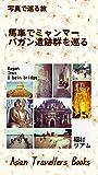 馬車でミャンマー バガン遺跡群を巡る: 写真で巡る旅 バガン インワ ウーベイン橋  Asian Travellers Books
