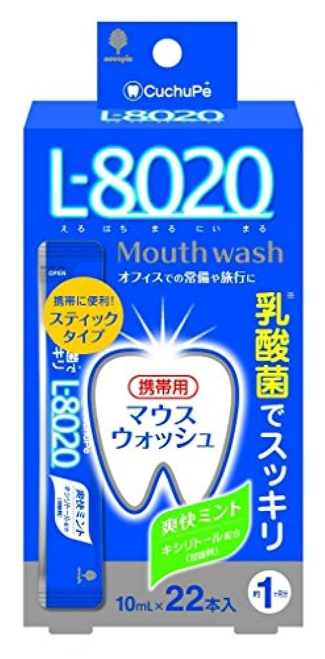 バスルーム魚学期紀陽除虫菊 クチュッペ L-8020 マウスウォッシュ 爽快ミント スティックタイプ 22本入 アルコールタイプ 10mL×22本入