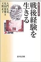 戦後経験を生きる―近現代日本社会の歴史