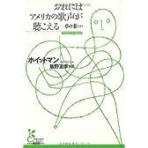 おれにはアメリカの歌声が聴こえる―草の葉(抄) (光文社古典新訳文庫)