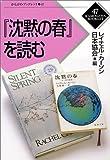 『沈黙の春』を読む (かもがわブックレット) -