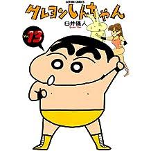 クレヨンしんちゃん : 13 (アクションコミックス)