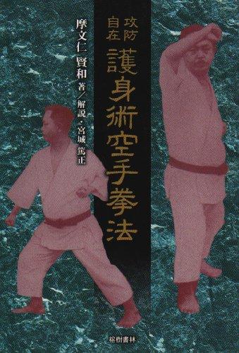 護身術空手拳法―攻防自在