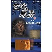 空海の風景 後編 弘法大師への道 [VHS]