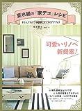 夏水組の「家デコ」レシピ わたしでもできる簡単DIYアイデアブック (Gakken Mook)