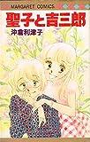 聖子と吉三郎 / 沖倉 利津子 のシリーズ情報を見る