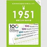 生まれ年から始まる100年カレンダーシリーズ 1951年生まれ用(昭和26年生まれ用)