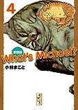 新装版 What's Michael?(4) (モーニングコミックス)