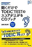 聞くだけでTOEIC® TESTのスコアが上がるCDブック (アスコム英語マスターシリーズ)