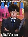 AERA(アエラ) 2016年 4/25 号 [雑誌]