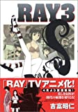 RAY 3 (チャンピオンREDコミックス)