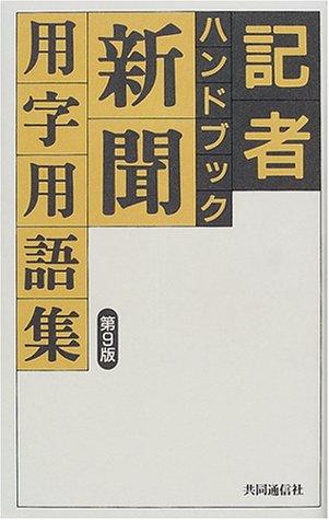 記者ハンドブック[第9版] 新聞用字用語集の詳細を見る