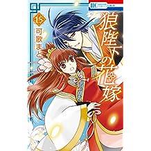狼陛下の花嫁 15 (花とゆめコミックス)