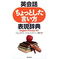 英会話 ちょっとした言い方表現辞典―English Phrase Kit