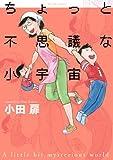 ちょっと不思議な小宇宙 (アクションコミックス)