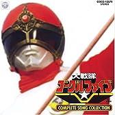 大戦隊ゴーグルファイブ COMPLETE SONG COLLECTION