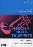管楽器ソロ めちゃモテ・トランペット ザ・クリスマス・ソング 模範演奏・カラオケCD付 (WMP-12-006)