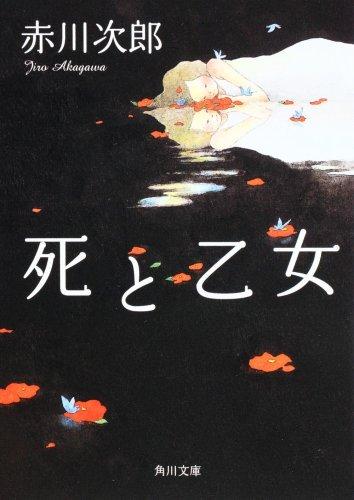 死と乙女 (角川文庫)の詳細を見る