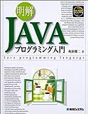 明解Javaプログラミング入門
