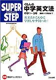くもんの中学英文法―中学1?3年 基礎から受験まで (スーパーステップ)