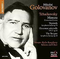 Tchaikovsky: Moscow - Coronation Cantata, Voyevoda, 1812 Overture by Moscow Radio Symphony Orchestra