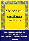 ミクロからマクロへ〈2〉格子気体の流体力学極限 (シュプリンガー現代数学シリーズ)