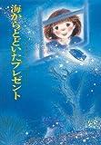 海からとどいたプレゼント (現代の創作児童文学)