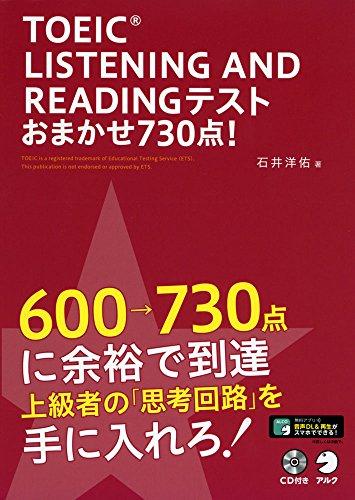 LISTENING AND READING TEST おまかせ730点!