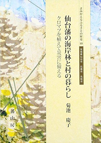 仙台藩の海岸林と村の暮らし―クロマツを植えて災害に備える (よみがえるふるさとの歴史)