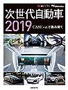 次世代自動車2019〔CD-ROM付〕